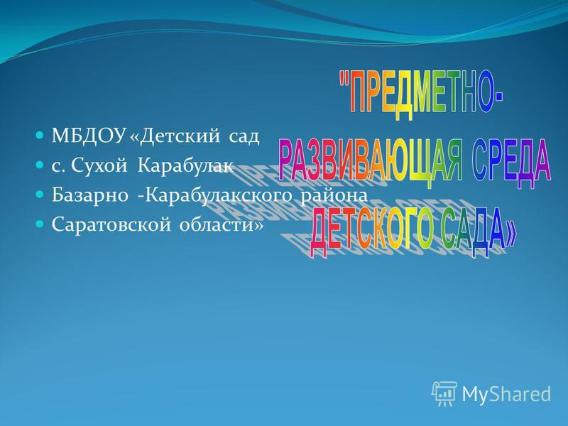 МБДОУ «Детский сад с. Сухой Карабулак Базарно -Карабулакского района Саратовской области»
