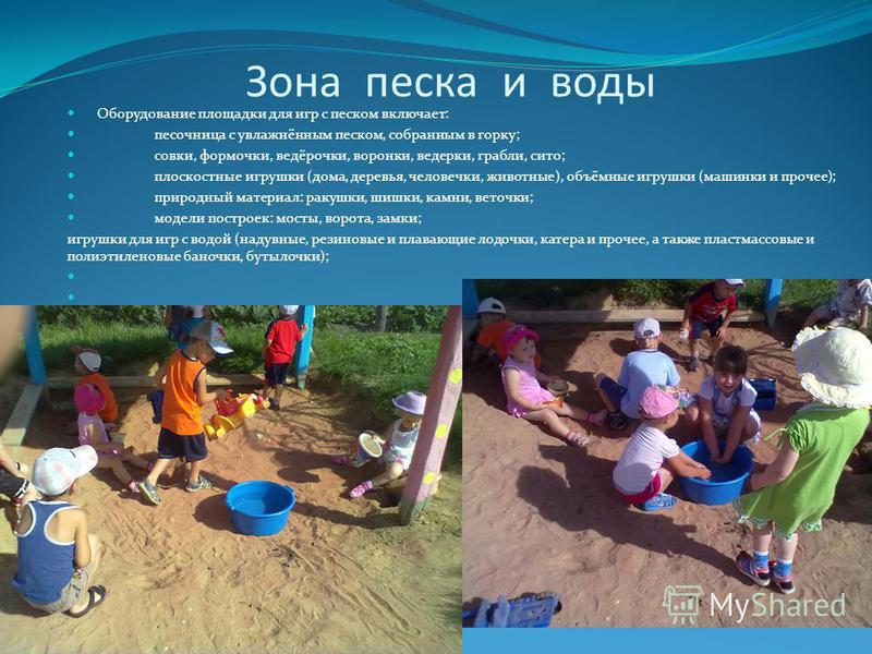 Оборудование площадки для игр с песком включает: песочница с увлажнённым песком, собранным в горку; совки, формочки, ведёрочки, воронки, ведерки, грабли, сито; плоскостные игрушки (дома, деревья, человечки, животные), объёмные игрушки (машинки и проч