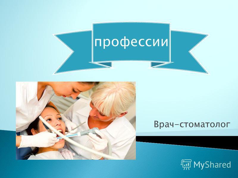 профессии Врач-стоматолог