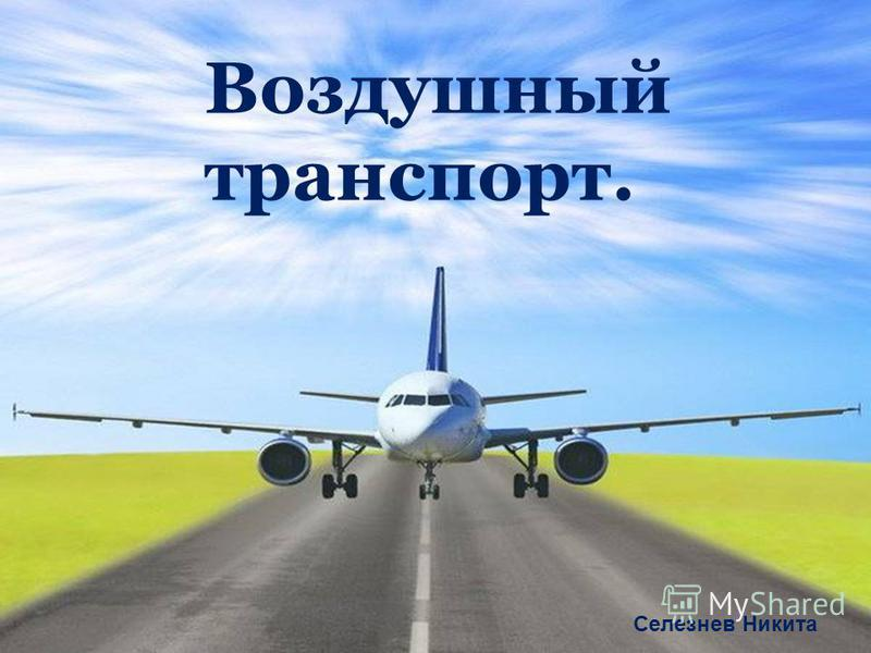 Воздушный транспорт. Селезнев Никита