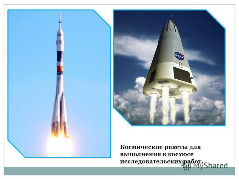 Космические ракеты для выполнения в космосе исследовательских работ.