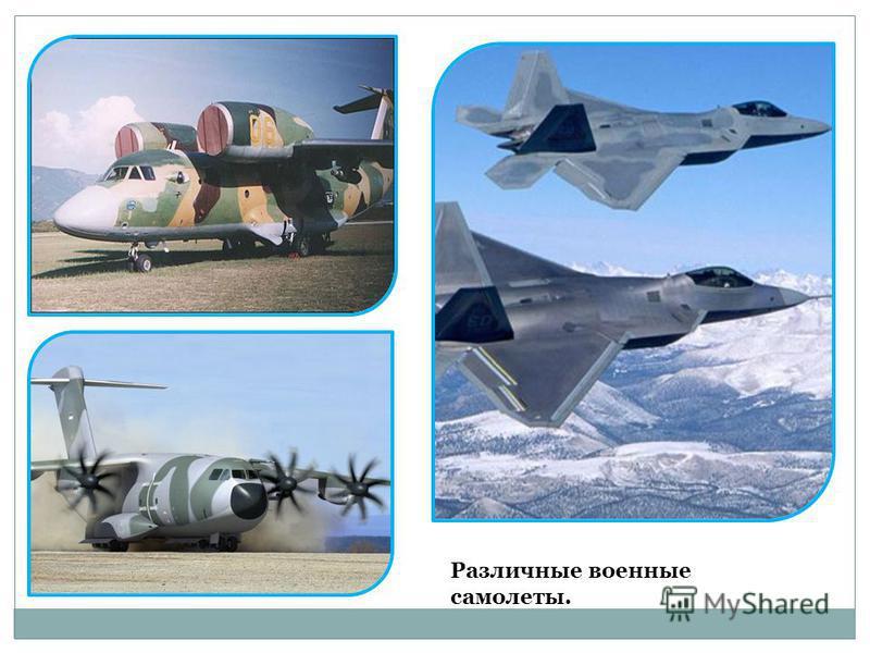 Различные военные самолеты.