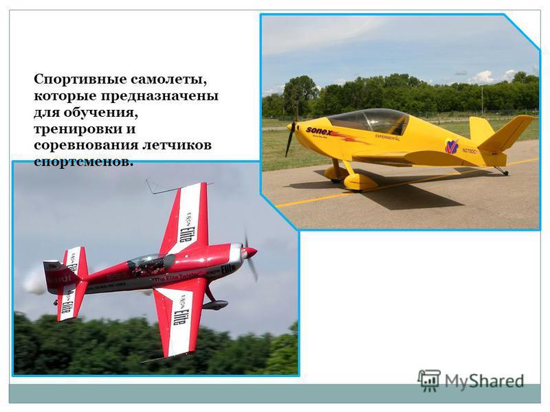 Спортивные самолеты, которые предназначены для обучения, тренировки и соревнования летчиков спортсменов.
