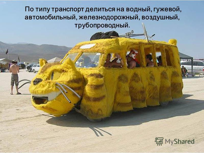 По типу транспорт делиться на водный, гужевой, автомобильный, железнодорожный, воздушный, трубопроводный.
