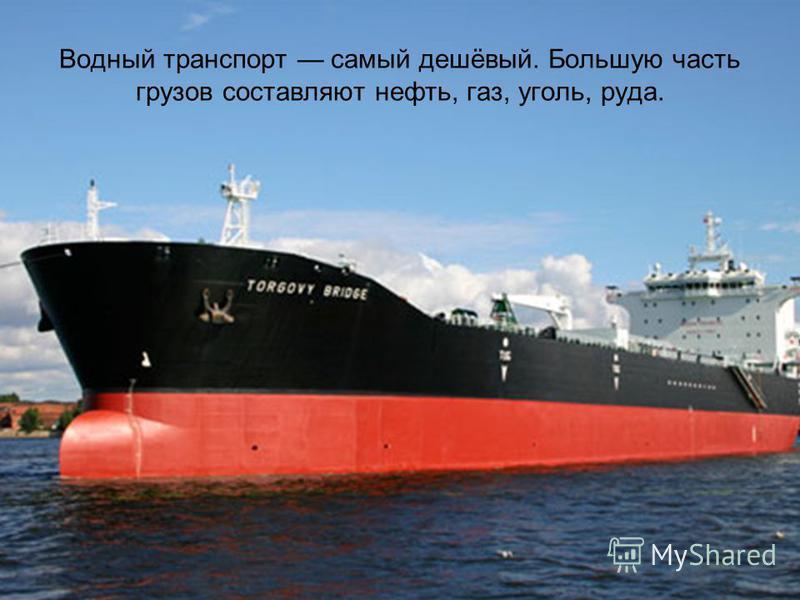 Водный транспорт самый дешёвый. Большую часть грузов составляют нефть, газ, уголь, руда.