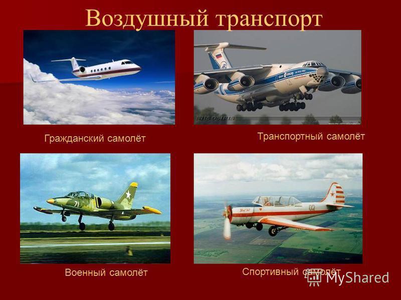 Воздушный транспорт Гражданский самолёт Транспортный самолёт Спортивный самолёт Военный самолёт