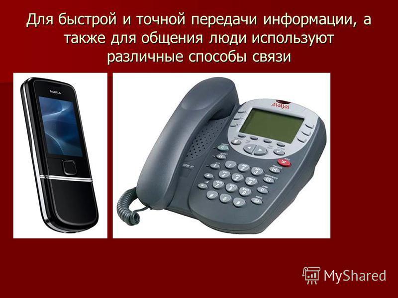 Для быстрой и точной передачи информации, а также для общения люди используют различные способы связи