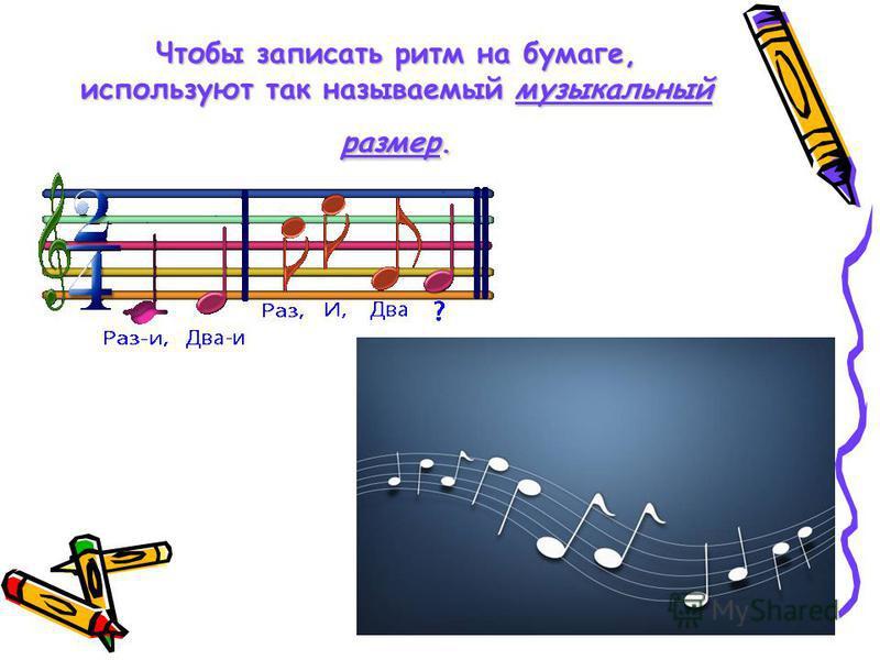 Чтобы записать ритм на бумаге, используют так называемый музыкальный размер.