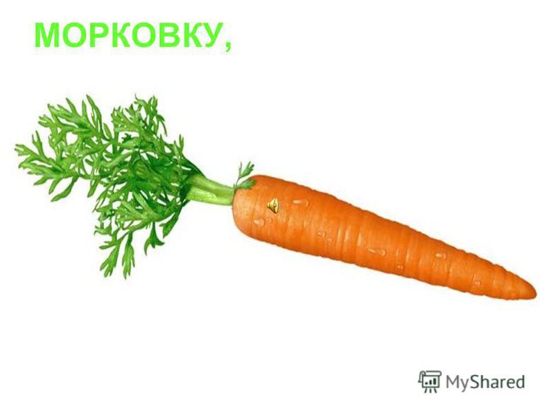 КАПУСТУ,
