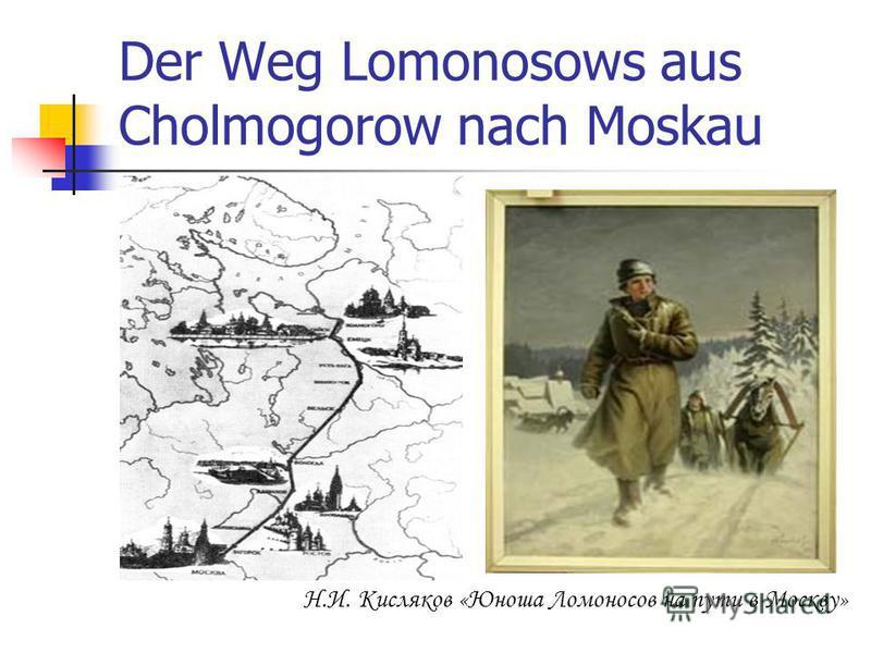 Der Weg Lomonosows aus Cholmogorow nach Moskau Н.И. Кисляков «Юноша Ломоносов на пути в Москву»