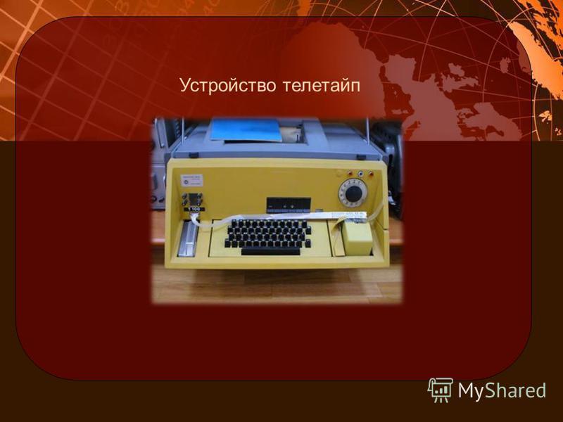 телетайп Устройство телетайп