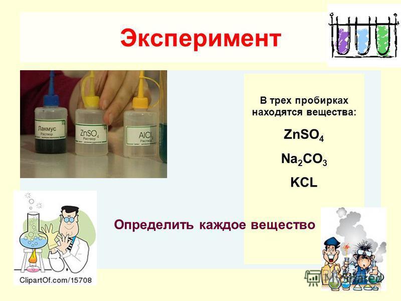 Эксперимент В трех пробирках находятся вещества: ZnSO 4 Na 2 CO 3 KCL Определить каждое вещество