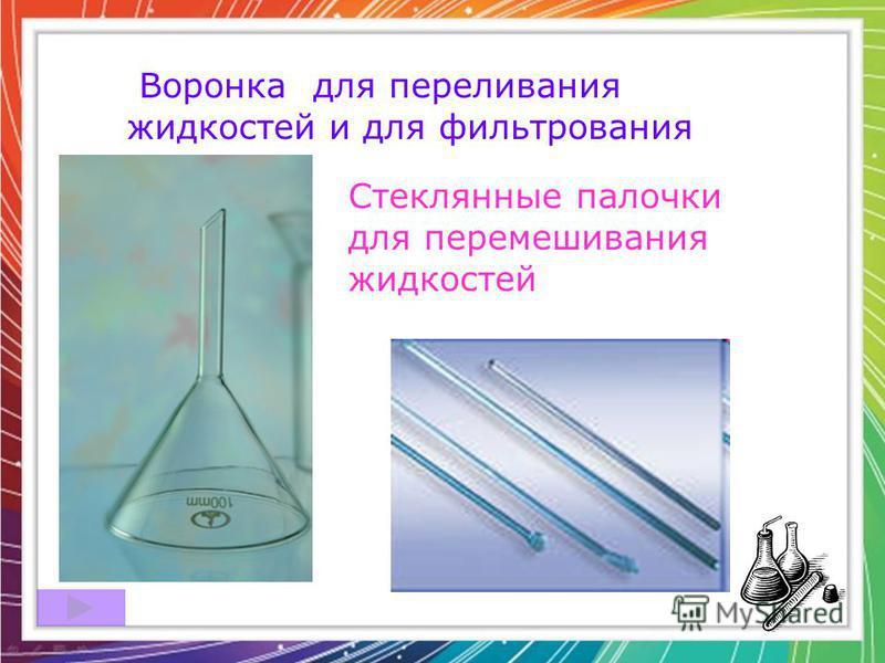Воронка для переливания жидкостей и для фильтрования Стеклянные палочки для перемешивания жидкостей