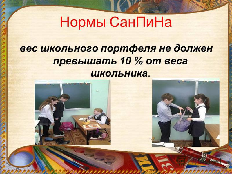Нормы Сан ПиНа вес школьного портфеля не должен превышать 10 % от веса школьника.