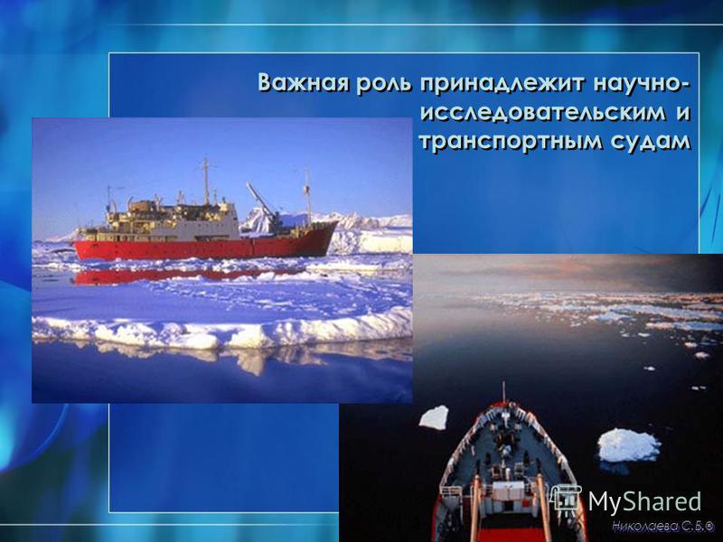 Важная роль принадлежит научно- исследовательским и транспортным судам Николаева С.Б. ®