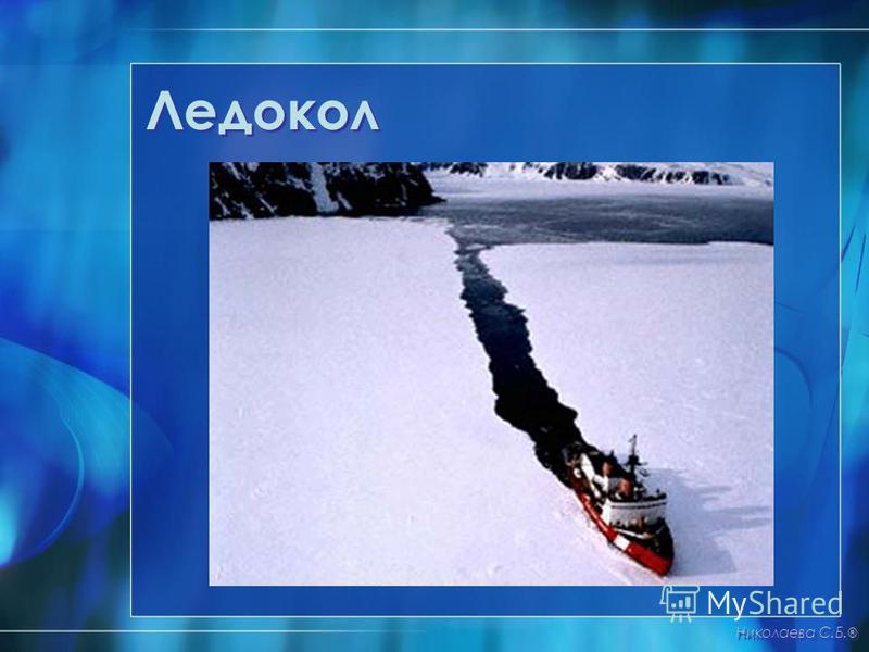 Ледокол Николаева С.Б. ®