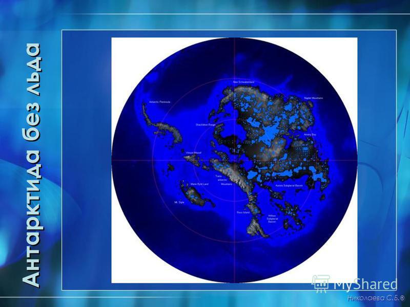 Антарктида без льда Николаева С.Б. ®
