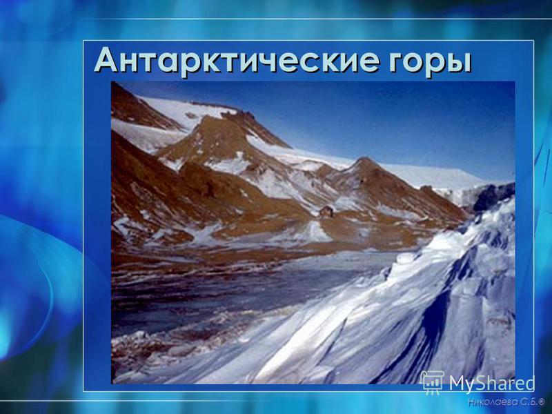 Антарктические горы Николаева С.Б. ®