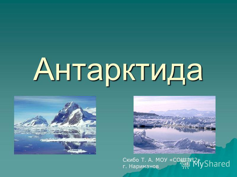 Антарктида Скибо Т. А. МОУ «СОШ 2» г. Нариманов