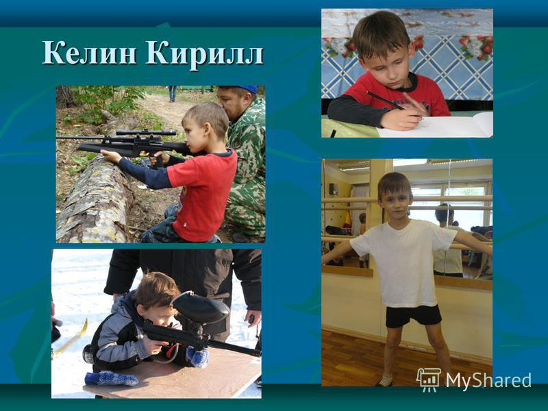 Келин Кирилл Келин Кирилл