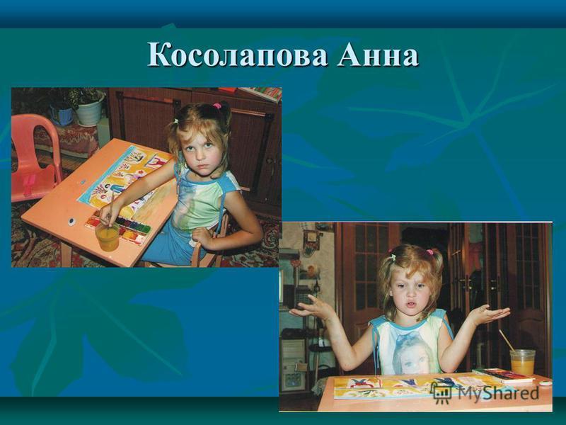 Косолапова Анна