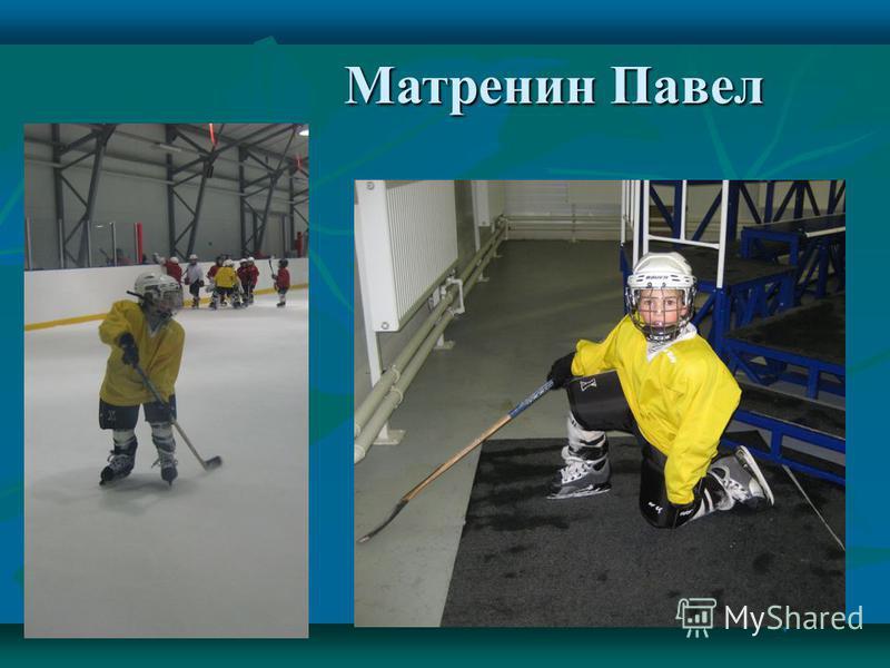 Матренин Павел Матренин Павел