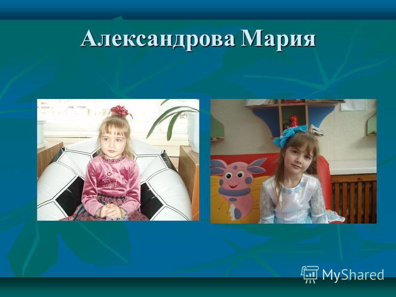 Александрова Мария