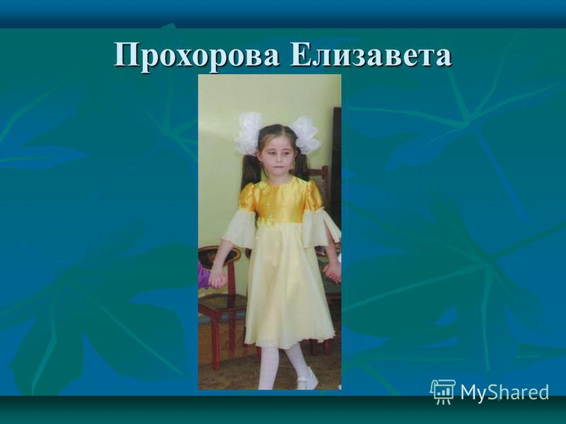 Прохорова Елизавета