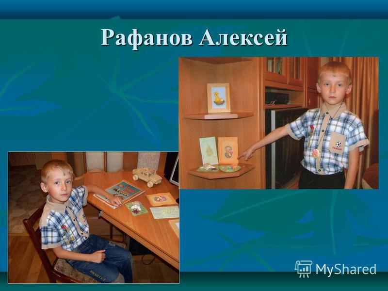 Рафанов Алексей