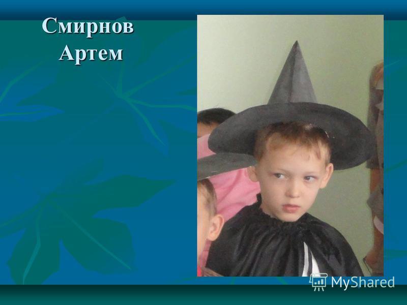 Смирнов Артем Смирнов Артем