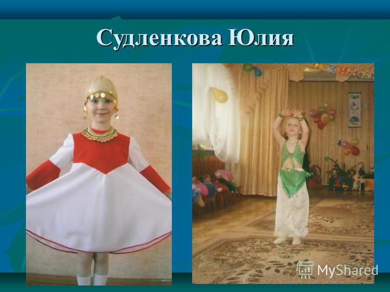 Судленкова Юлия