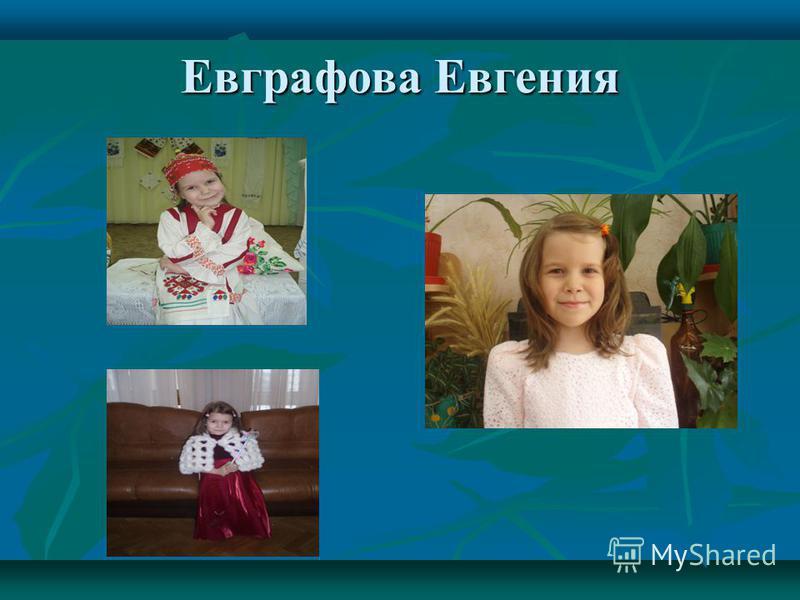 Евграфова Евгения