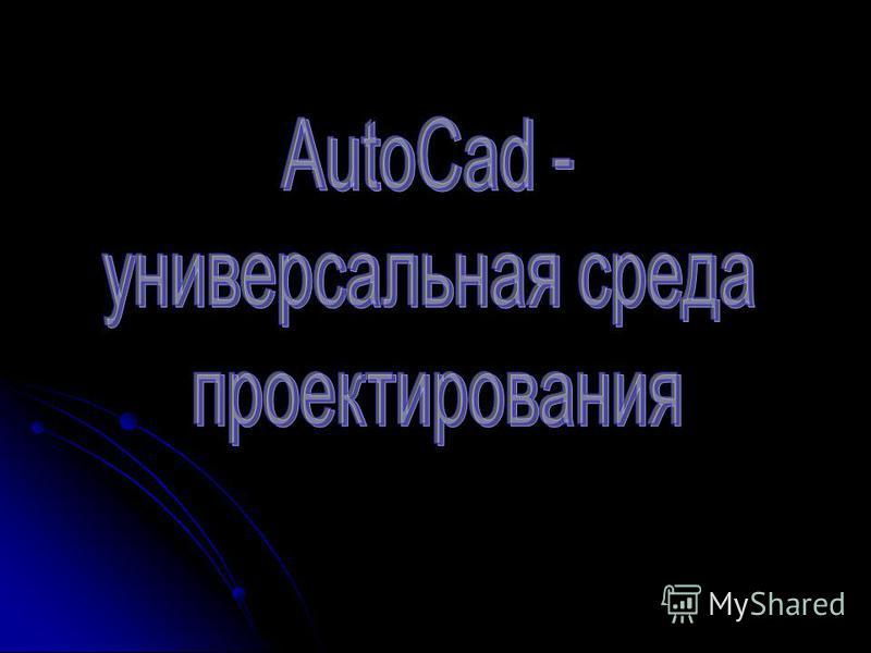 Autocad скачать бесплатно русская версия торрент