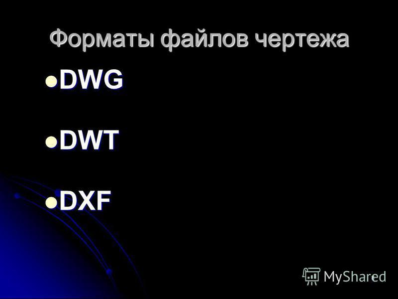 8 Форматы файлов чертежа DWG DWG DWT DWT DXF DXF