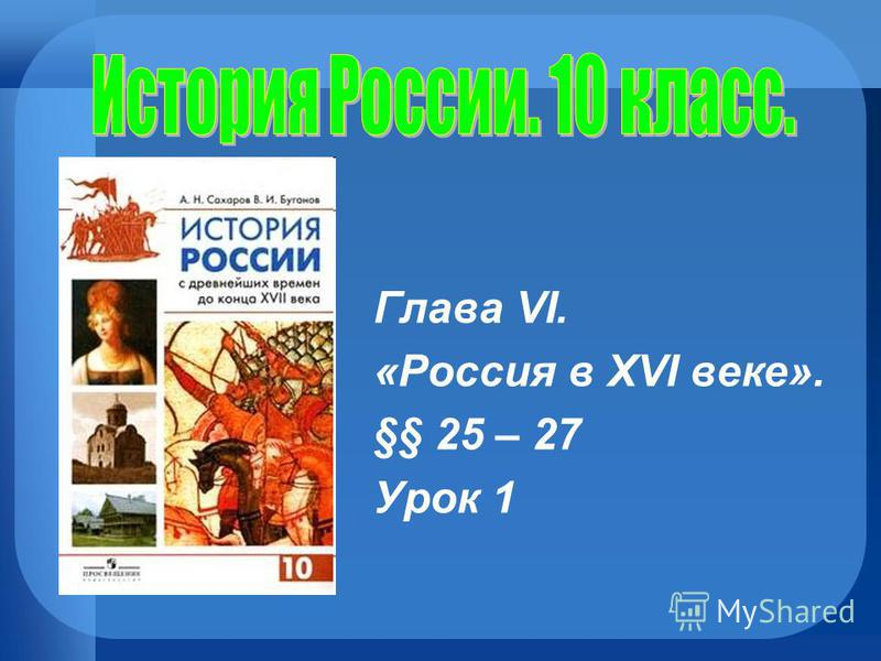 Глава VI. «Россия в XVI веке». §§ 25 – 27 Урок 1