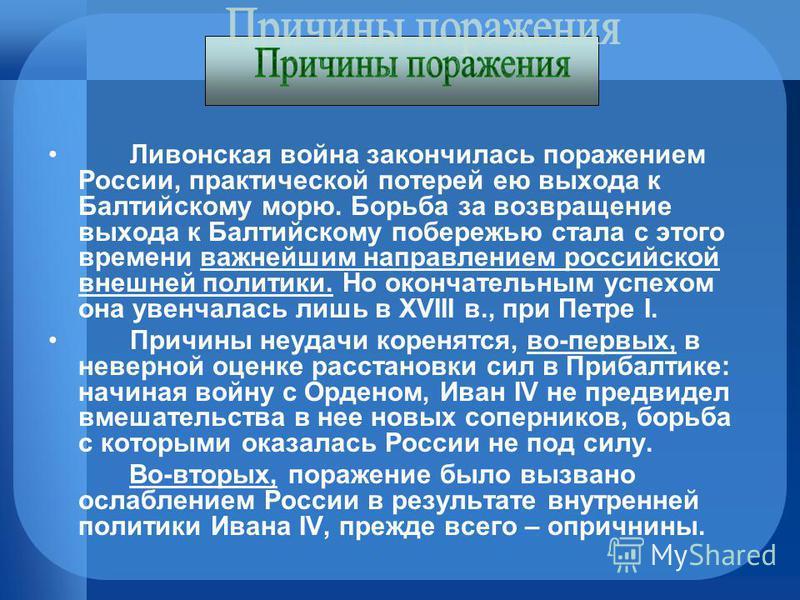 Ливонская война закончилась поражением России, практической потерей ею выхода к Балтийскому морю. Борьба за возвращение выхода к Балтийскому побережью стала с этого времени важнейшим направлением российской внешней политики. Но окончательным успехом