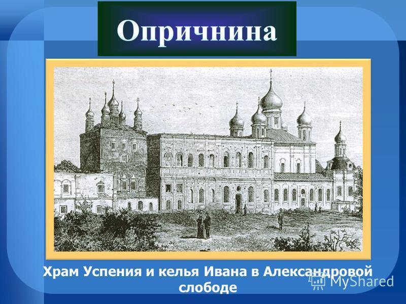 Храм Успения и келья Ивана в Александровой слободе