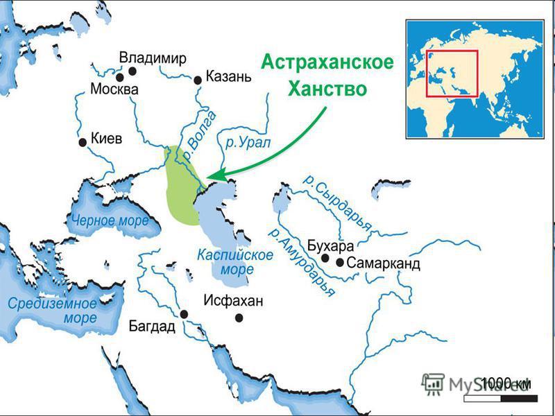 Присоединение Казанского ханства Присоединение Астраханского ханства Освоение Сибири 1552 1556 1581