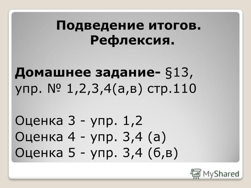 Подведение итогов. Рефлексия. Домашнее задание- §13, упр. 1,2,3,4(а,в) стр.110 Оценка 3 - упр. 1,2 Оценка 4 - упр. 3,4 (а) Оценка 5 - упр. 3,4 (б,в) 26