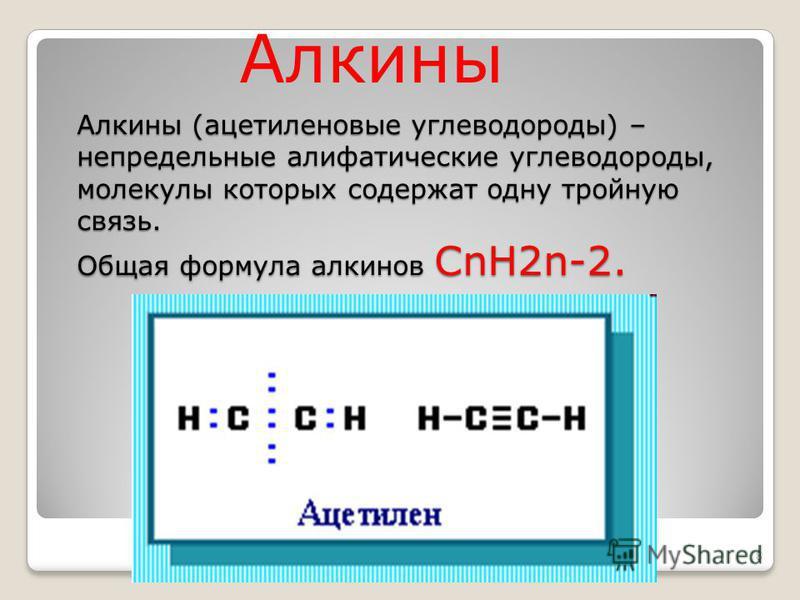 Алкины (ацетиленовые углеводороды) – непредельные алифатические углеводороды, молекулы которых содержат одну тройную связь. Общая формула алкинов СnH2n-2. Алкины (ацетиленовые углеводороды) – непредельные алифатические углеводороды, молекулы которых