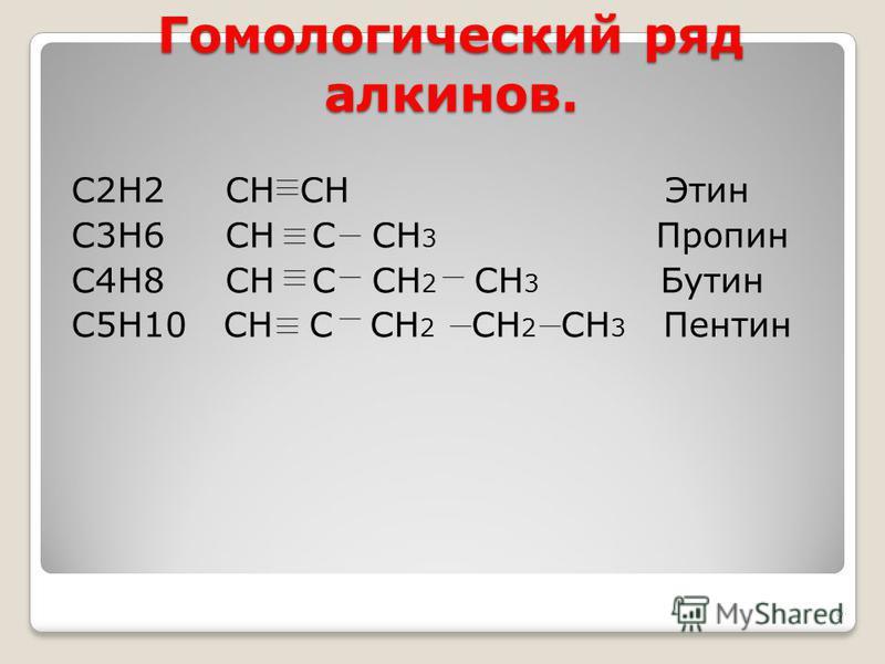 Гомологический ряд алкинов. С2Н2 СН СН Этин С3Н6 СН С СН 3 Пропин С4Н8 СН С СН 2 СН 3 Бутин С5Н10 СН С СН 2 СН 2 СН 3 Пентин 9