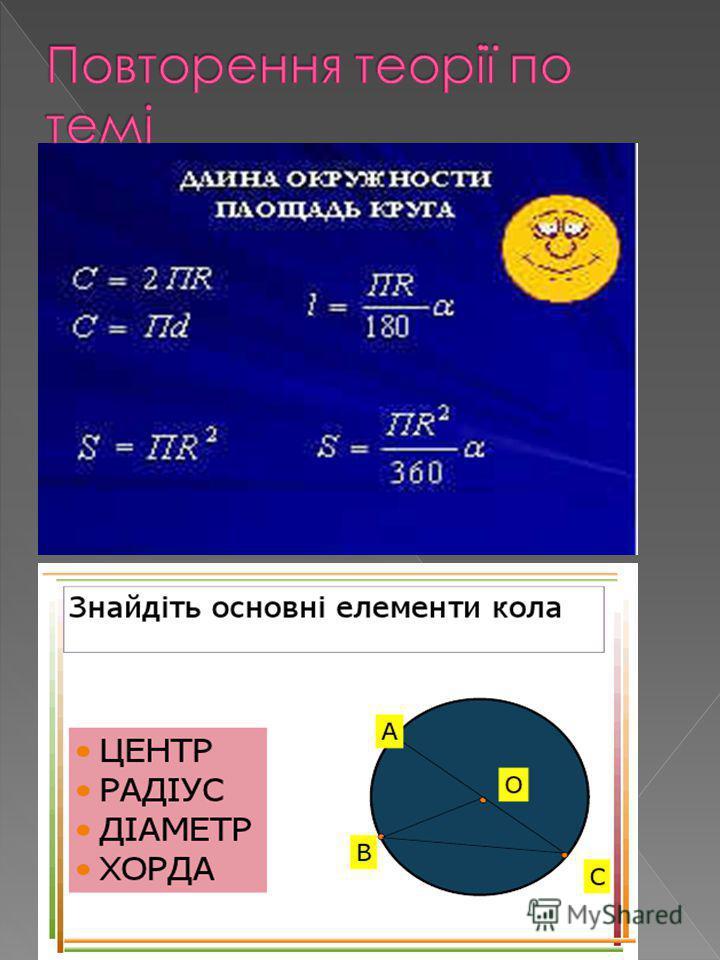 навчальна : закріпити знання про геометричні фігури коло і круг, поняття «довжина кола», «площа круга»,уміння розв'язувати задачі на знаходження довжини кола і площі круга за радіусом або діаметром, а також знаходити радіус і діаметр кола за його дов