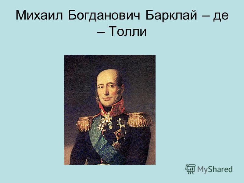 Михаил Богданович Барклай – де – Толли