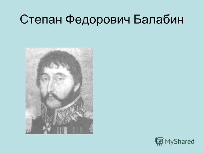 Степан Федорович Балабин