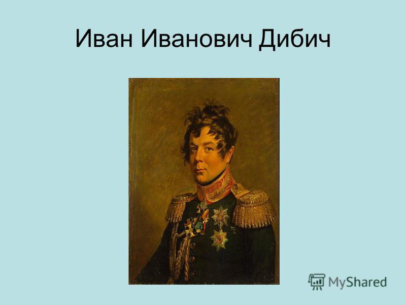 Иван Иванович Дибич