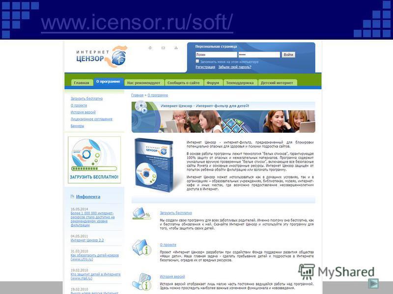 www.icensor.ru/soft/