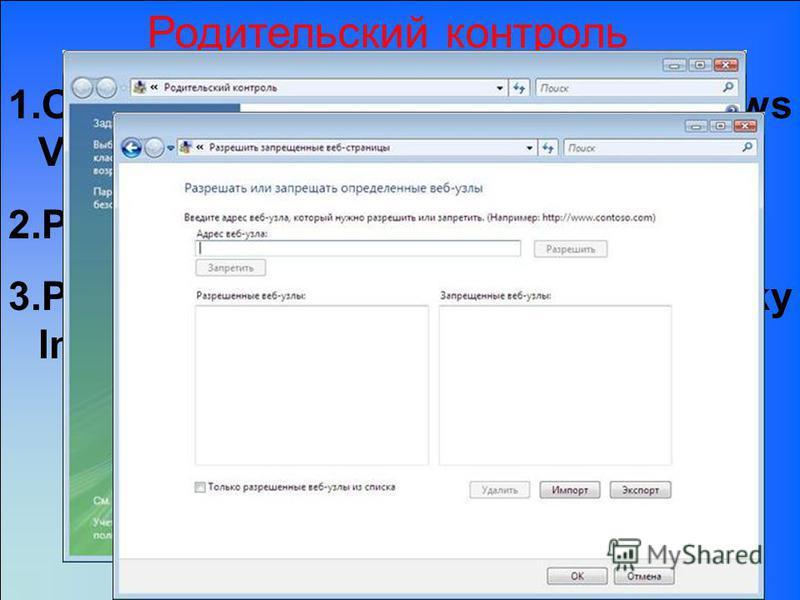1. Операционная система Windows Vista, 7 2. Родительский контроль в Dr Web 3. Родительский контроль в Kaspersky Internet Security 7.0 Родительский контроль