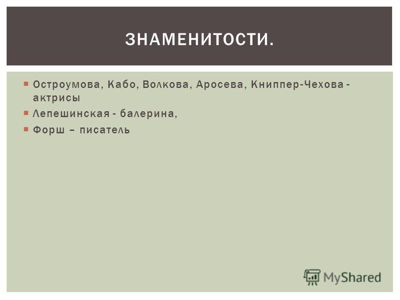Остроумова, Кабо, Волкова, Аросева, Книппер-Чехова - актрисы Лепешинская - балерина, Форш – писатель ЗНАМЕНИТОСТИ.