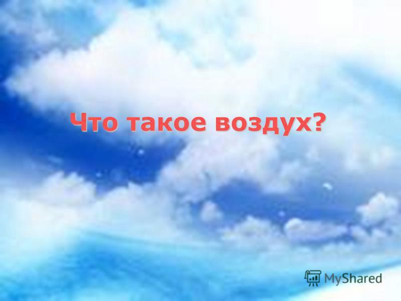 Что такое воздух?