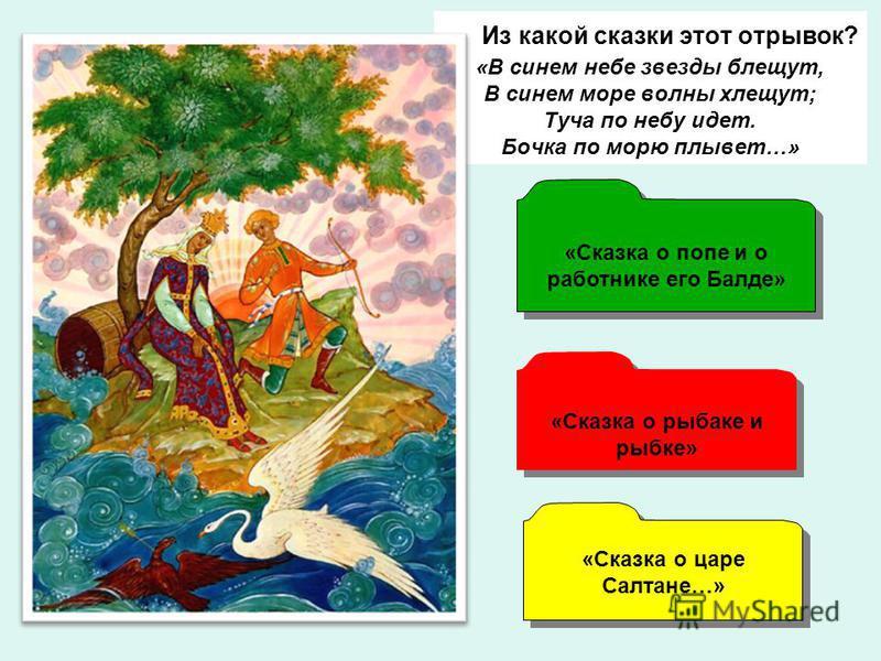 Из какой сказки этот отрывок? «В синем небе звезды блещут, В синем море волны хлещут; Туча по небу идет. Бочка по морю плывет…» «Сказка о рыбаке и рыбке» «Сказка о рыбаке и рыбке» «Сказка о царе Салтане…» «Сказка о царе Салтане…» «Сказка о попе и о р